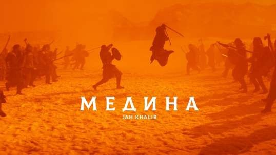 Jah khalib - Medina (Official Clip tas-ix)  медина jah khalib