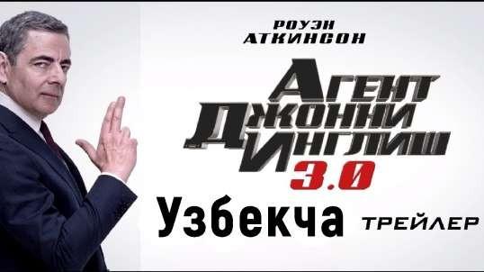 agent johnny english 3 uzbek tilida HD(2018) tasix