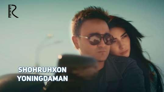 Shohruhxon - Yoningdaman | Шохруххон - Ёнингдаман - tasix
