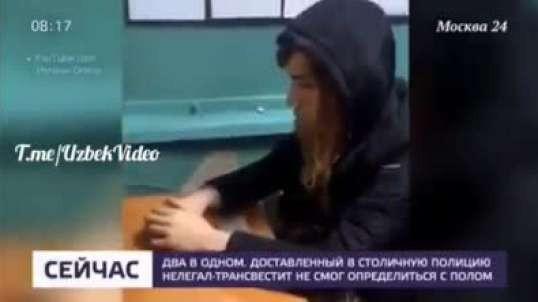 Москва полицияси томонидан ўзбек транс ва унинг йигити ушланди