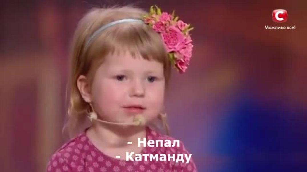 Судьи в шоке, девочка в 2 года знает столицы всех стран мира