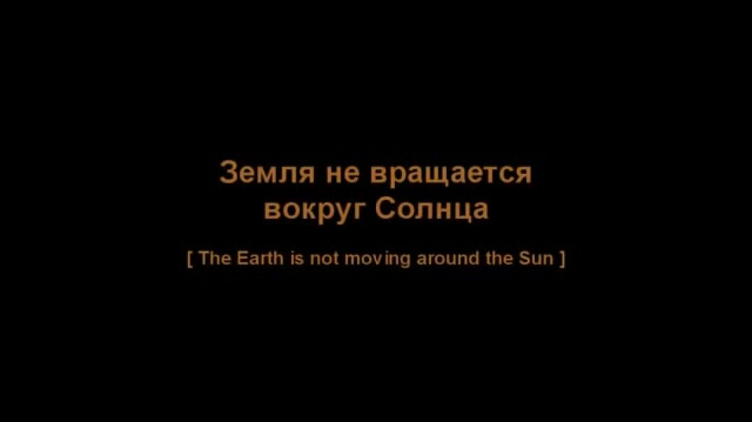 Земля не движется по замкнутой орбите! Всё во Вселенной движется по спирали!