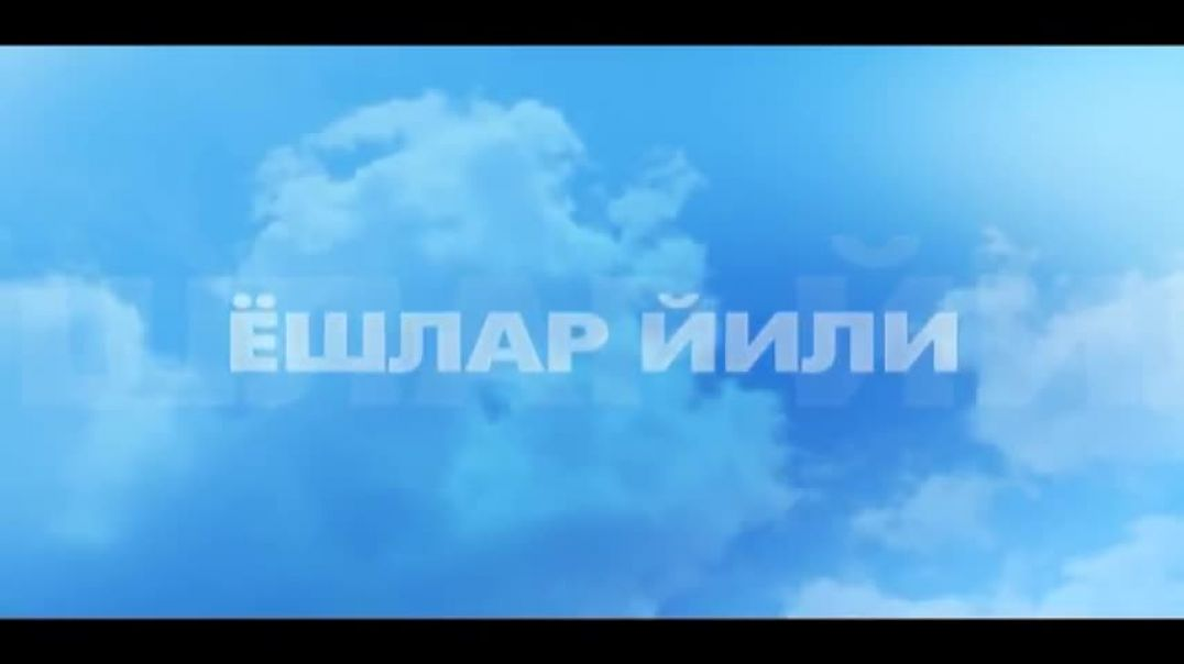 Amakivachchalar - Boyvachcha 2 (o'zbek film) Амакиваччалар - Бойвачча 2 (узбекфильм)