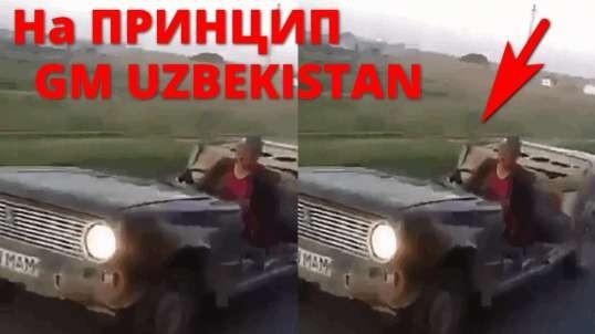 Зато не в кредит от GM UZBEKISTAN