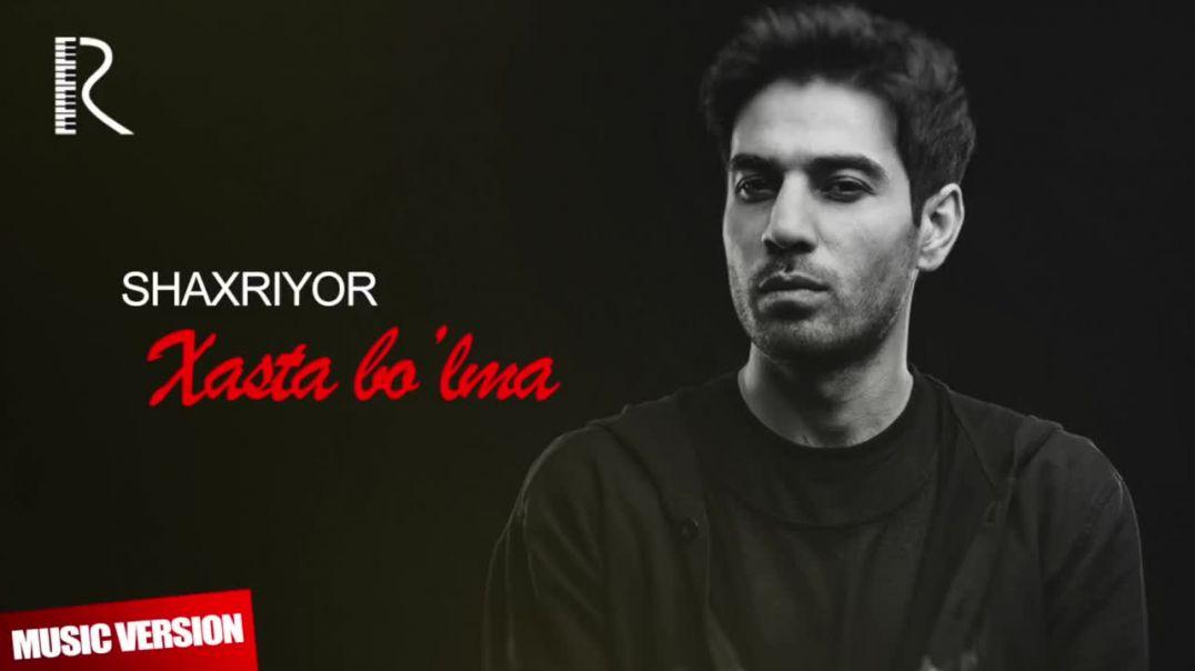 Shaxriyor - Xasta bo'lma (music video 2018) Шахриёр - Хаста булма