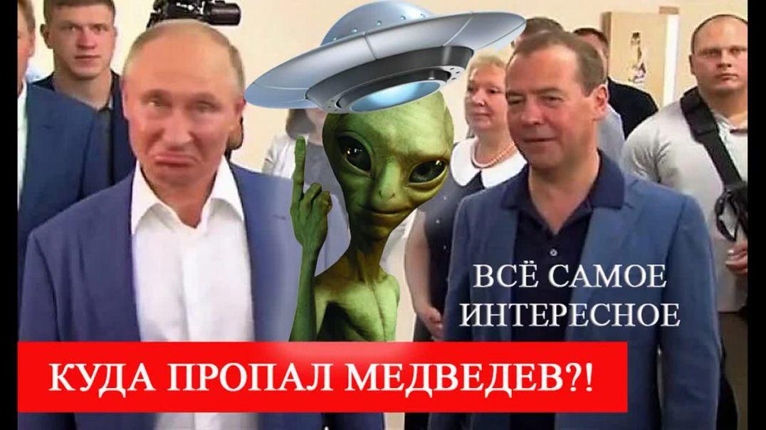 Что случилось с Медведевым