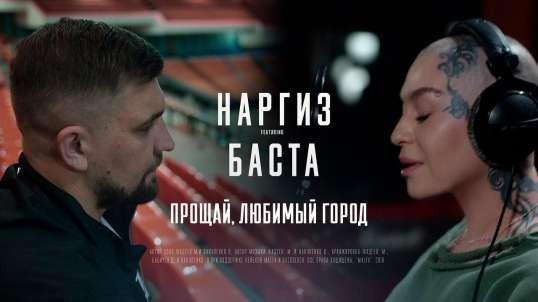 Наргиз feat. Баста - Прощай, любимый город(Премьера клипа 2018)