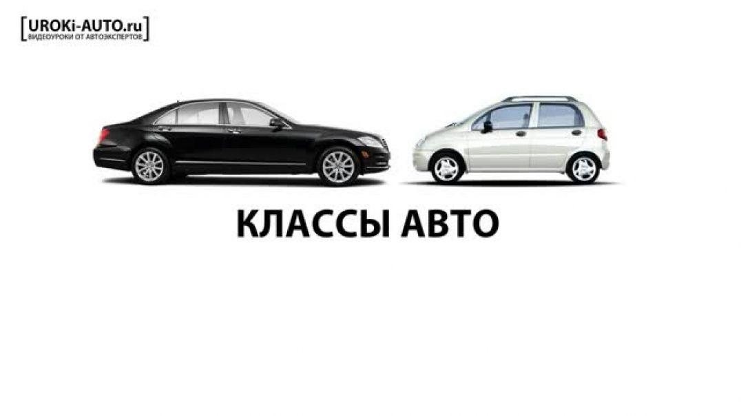 Урок 1 - классы автомобилей, буквенные характеристики, видеокурс 'Как выбрать автомобиль'