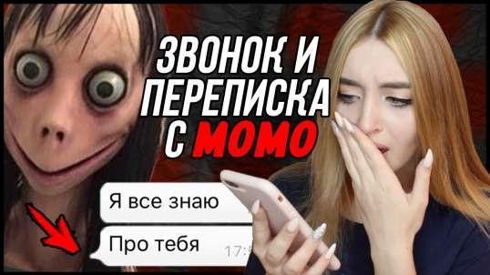 МОМО ПОЗВОНИЛА по WhatsApp МОЕЙ СЕСТРЕ! СТРАШНАЯ ПЕРЕПИСКА