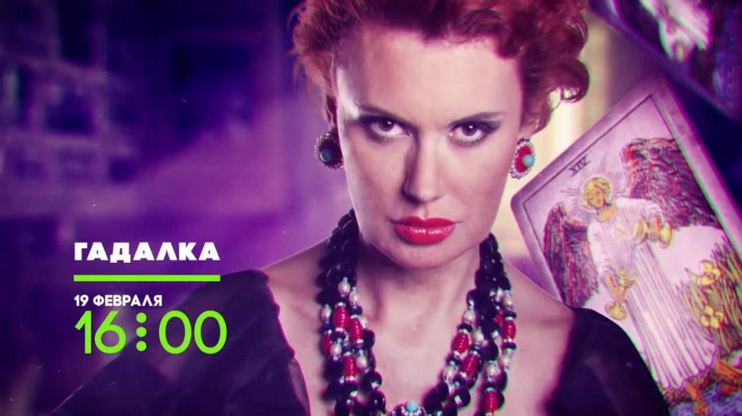 Новые серии!  Гадалка  с 19 февраля в 1600 на ТВ-3