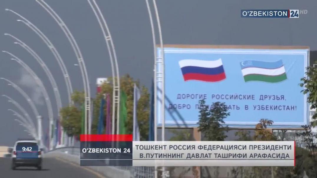 В.Путиннинг давлат ташрифи арафасида Тошкент |  Россия Федерацияси Президенти