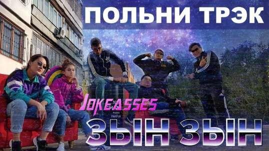 Zhonti feat. NN-Beka - ЗЫН ЗЫН (Полная версия by JKS)