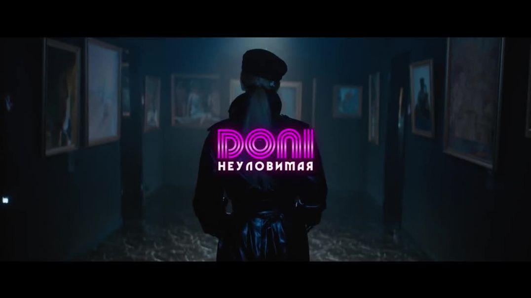 DONI - Неуловимая (премьера клипа, MC DONI) ДОНИ - Neulovimaya(Klip Black Star)