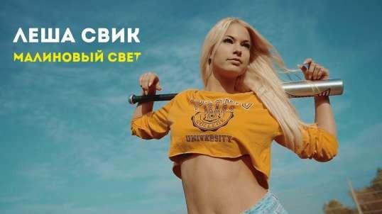 Леша Свик - Малиновый Свет (Official Video)