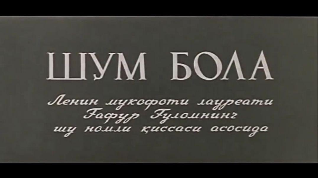 Shum bola - Milliy durdona film (G`ofur G`ulom asari)