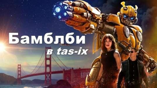 Bamblbe ( Tas-ix Film 2018) Ба́мблби - Рус тилида