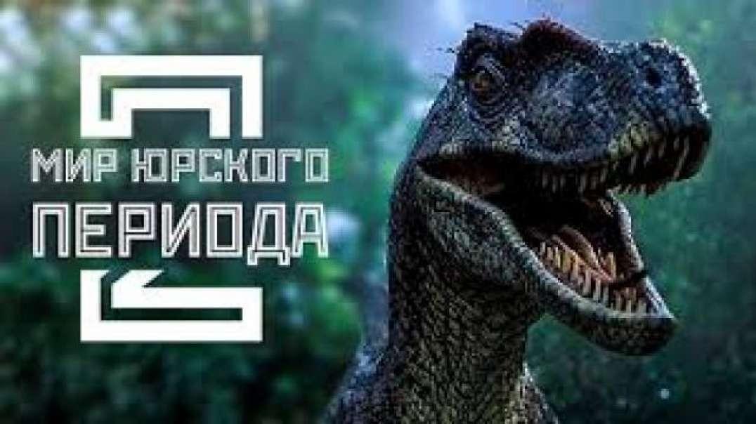 Yura davri dunyosi - 2 (Tarjima Kino 2019) Tas-ix Film HD