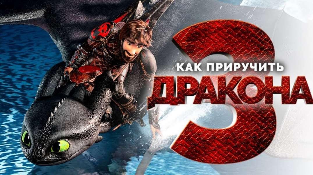 Как приручить дракона 3(Tasix Filmi 2019)