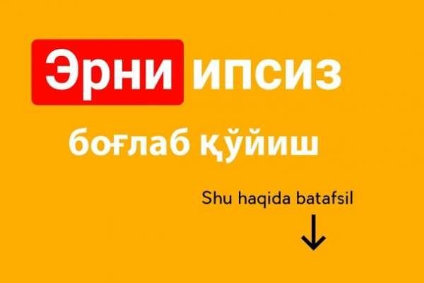 Erga yoqish sirlari - Эрни ипсиз боғлаб қўйиш