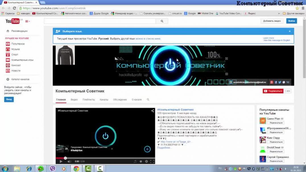 Как удалить вирус, который открывает рекламу в браузере или в интернете