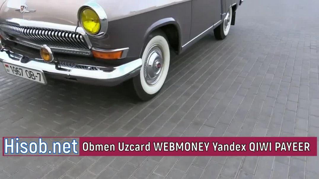 ГАЗ 22 В 1967 год