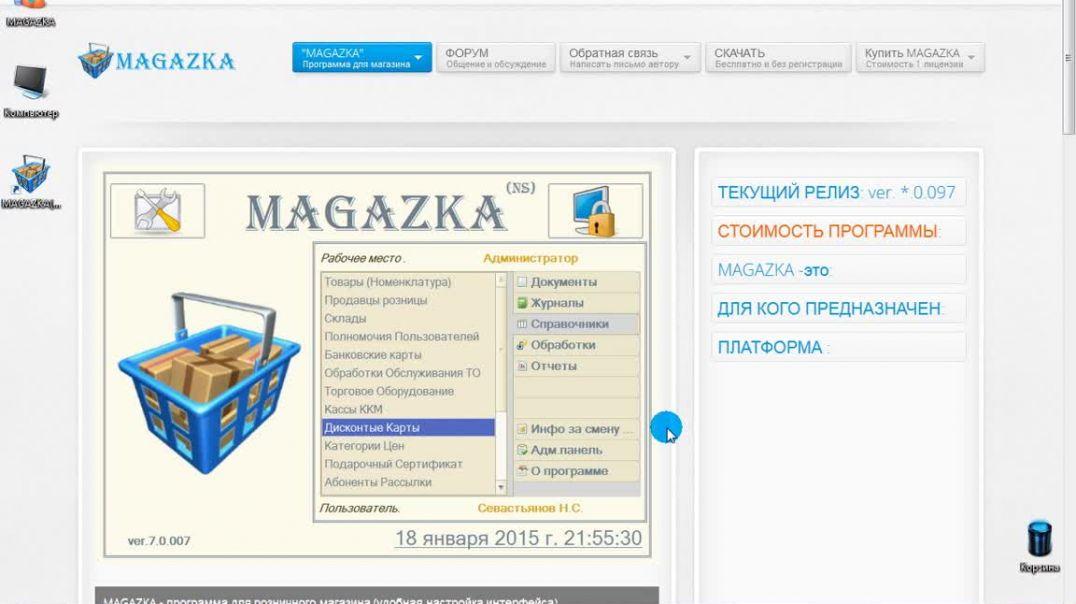 MAGAZKA Урок 2  первоначальная настройка интерфейса программы.mp4