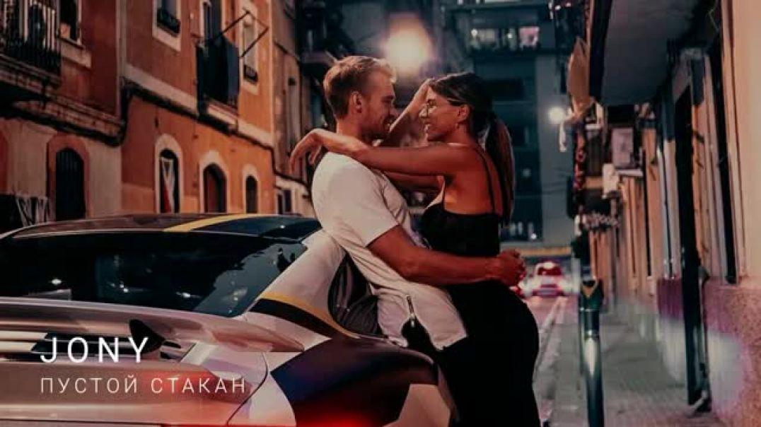 Джони  - Пустой стакан |  JONY - Pustoy stakan (Official Video 2019)