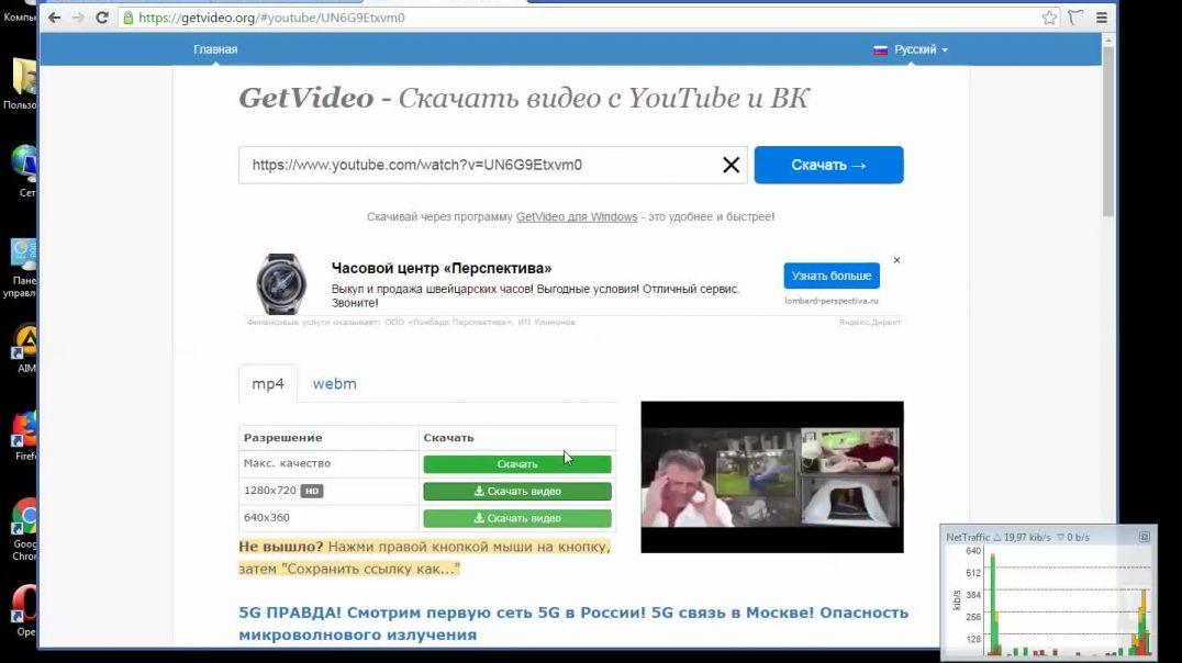 Скачать с Youtube в сети TAS-IX в Узбекистане через Getvideo.mp4