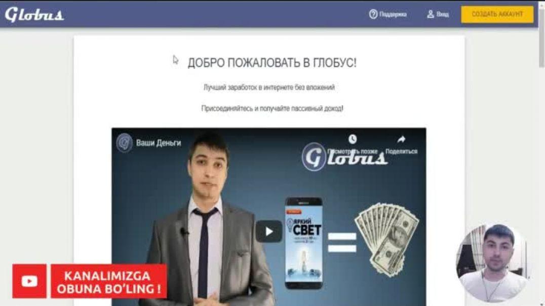 TELEFON ORQALI SARMOYASIZ PUL ISHLASH / GLOBUS-INTER DASTURI