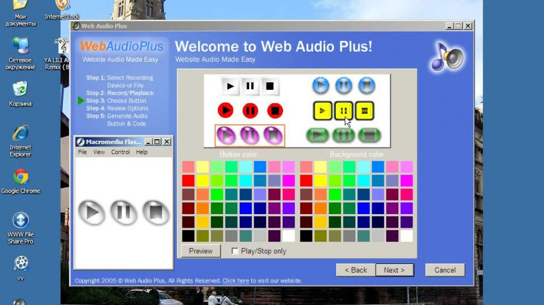 Web Audio Plus Dasturida Flash(SWF) uchun tugmali musiqa pleyeri yaratish.mp4