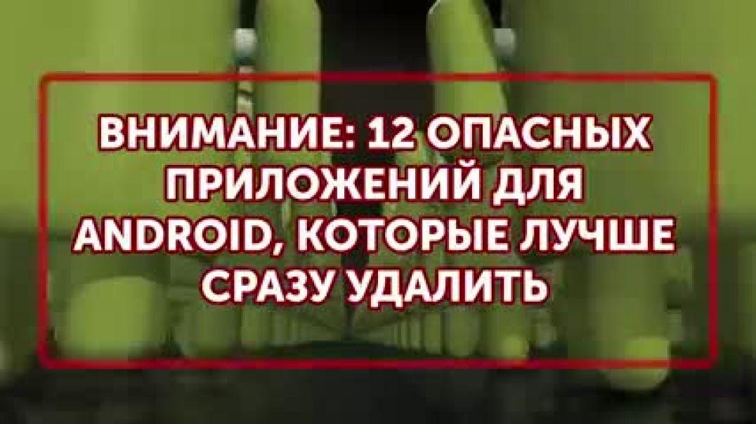 8 ta xavfli programma.mp4