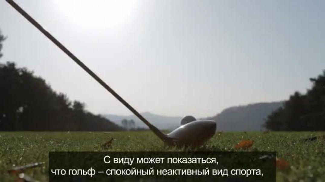 [Личный опыт лечения] Безоперационное лечение Часэн – профессиональные гольфисты.mp4