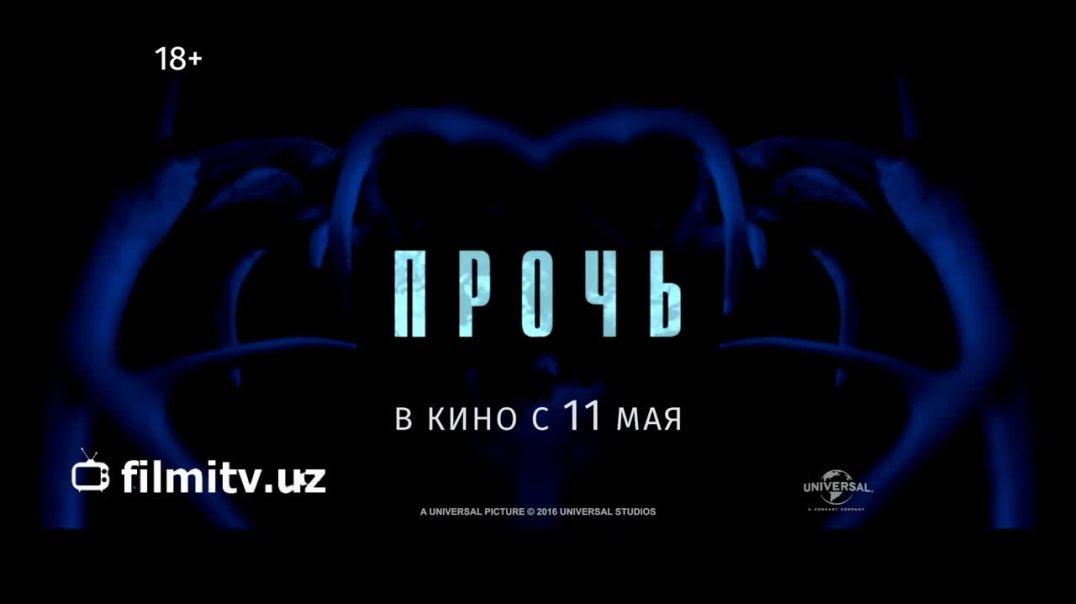 Прочь (2017) на filmitv.uz