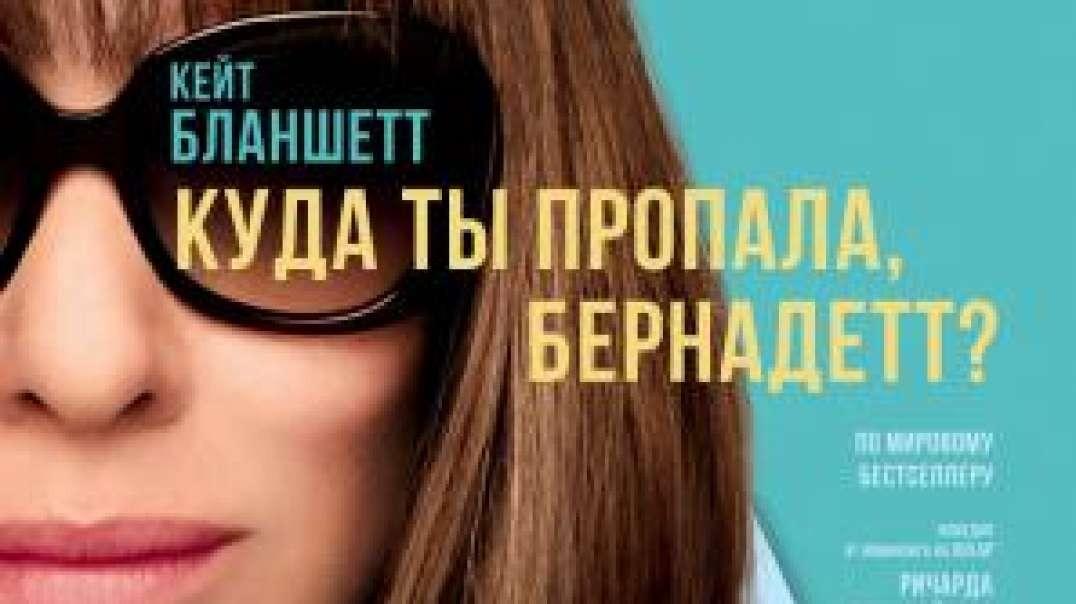 Куда ты пропала, Бернадетт- (2019) на filmitv.uz