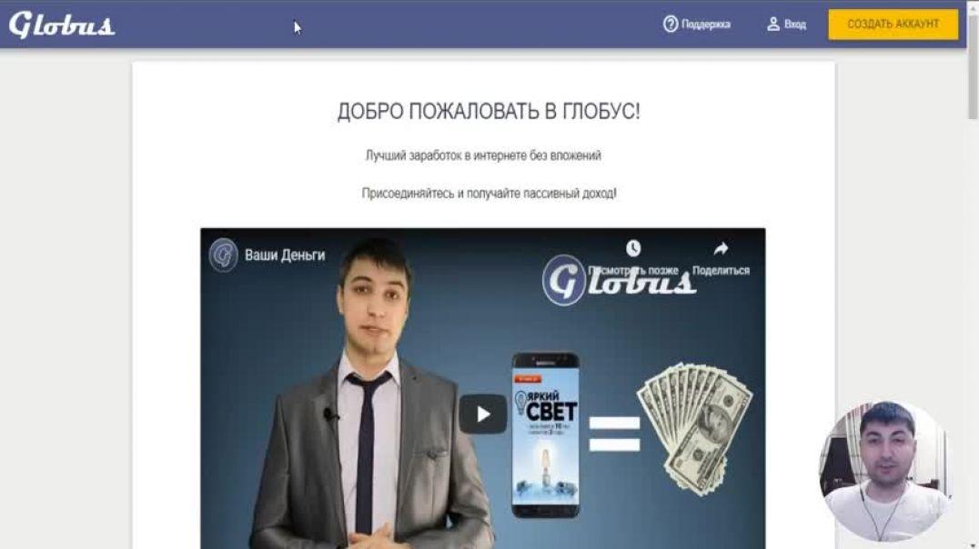 TELEFON ORQALI SARMOYASIZ PUL ISHLASH _⁄ GLOBUS-INTER DASTURI.mp4