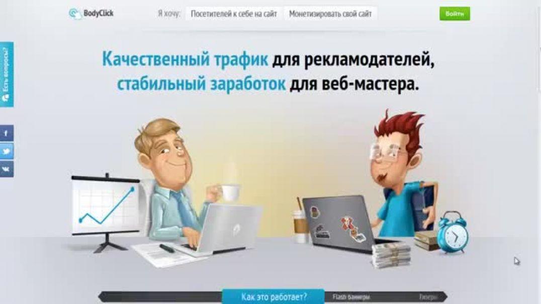BodyClick - Как заработать в интернете на своём сайте