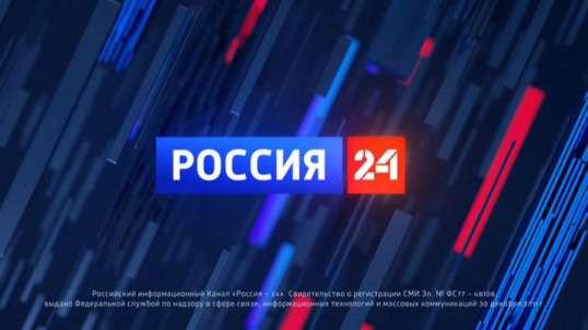 Россия 24. Прямой эфир (Онлайн тас икс) TAS-IX