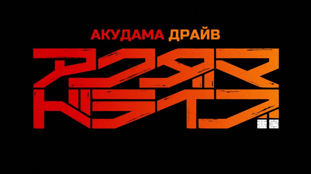Акудама Драйв / Akudama Drive.12 серия.(Осень 2020).END